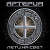 https://www.altsphere.com/img/promo/2011/s29/arteria-fly-to-the-light.jpg