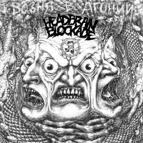 HEAD BRAIN BLOCKADE Возня В Агонии CD - grindcore album
